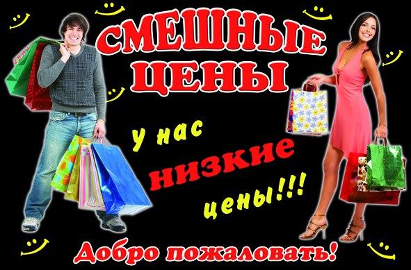 Интернет Магазин Низких Цен